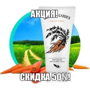 Морковная маска Carrot Mask Hendel