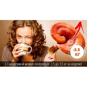 «GANODERMA» для похудения