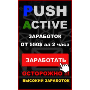 Метод заработка Дениса Уварова Push - Active