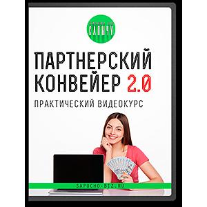 Партнерский конвейер 2.0. С нуля до 100000 в месяц без вложений!